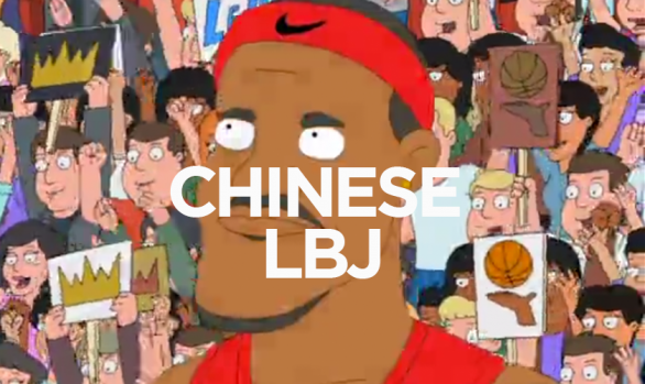 NIKE CHINES LBJ